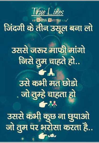 ✌ शेयरचैट सुझाव बॉक्स - Trye Lines Neha Verma ar ' जिंदगी के तीन उसूल बना लो उससे जरूर माफी मांगो । जिसे तुम चाहते हो . . CA उसे कभी मत छोडो जो तुम्हे चाहता हो उससे कभी कुछ ना छुपाओ जो तुम पर भरोसा करता है . . - ShareChat