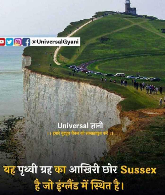 ✌ शेयरचैट सुझाव बॉक्स - @ UniversalGyani Universal ज्ञानी । । हमारे यूट्यूब चैनल को सब्सक्राइब करें । यह पृथ्वी ग्रह का आखिरी छोर Sussex है जो इंग्लैंड में स्थित है । - ShareChat