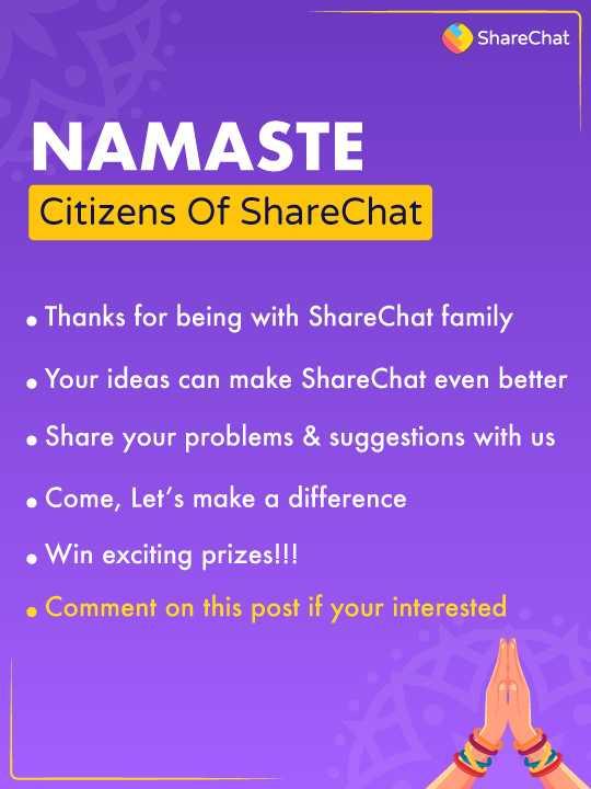 ✌ शेयरचैट सुझाव बॉक्स - ShareChat