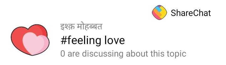 ✌ शेयरचैट सुझाव बॉक्स - Heing love ShareChat इश्क़ मोहब्बत # feeling love 0 are discussing about this topic - ShareChat