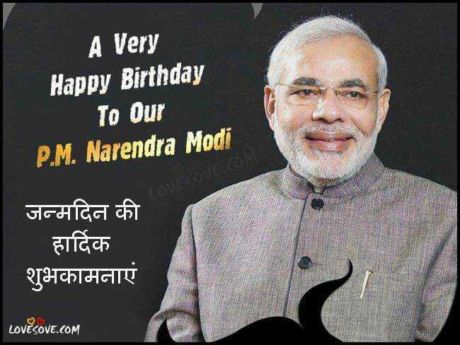✌ મોદીજીના ડાયલૉગ વિડિઓ - A Very Happy Birthday To Our P . M . Narendra Modi जन्मदिन की हार्दिक शुभकामनाएं 0 LOVESOVE . COM - ShareChat