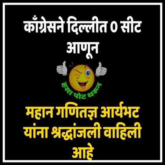 ✌️केजरीवाल सरकार कमबॅक - काँग्रेसने दिल्लीत 0 सीट आणून oura महान गणितज्ञ आर्यभट यांना श्रद्धांजली वाहिली आहे . - ShareChat