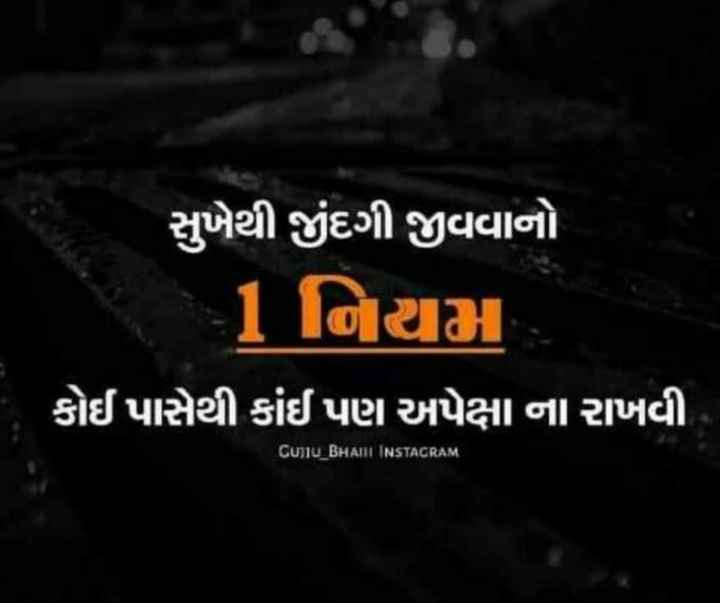 ✌️ આત્મવિશ્વાસ - સુખેથી જીંદગી જીવવાનો 1નિયમ ' કોઈ પાસેથી કાંઈ પણ અપેક્ષા ના રાખવી Cuplu _ BHAI INSTAGRAM - ShareChat