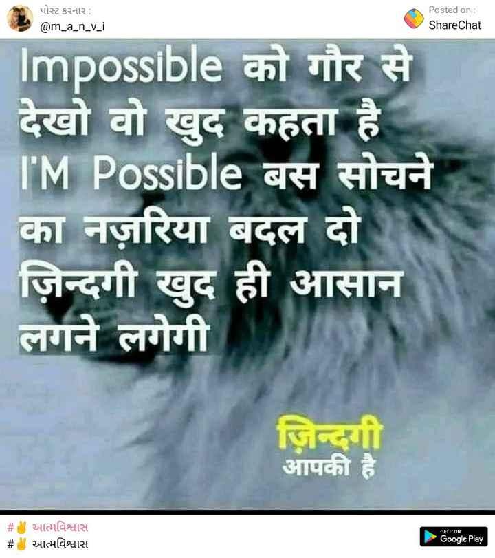 ✌️ આત્મવિશ્વાસ - પોસ્ટ કરનાર : @ m _ a _ n _ v _ i Posted on : ShareChat Impossible को गौर से देखो वो खुद कहता है IM Possible बस सोचने का नजरिया बदल दो ज़िन्दगी खुद ही आसान लगने लगेगी ज़िन्दगी आपकी है # मात्मविश्वास # आत्मविश्वास GET IT ON Google Play - ShareChat