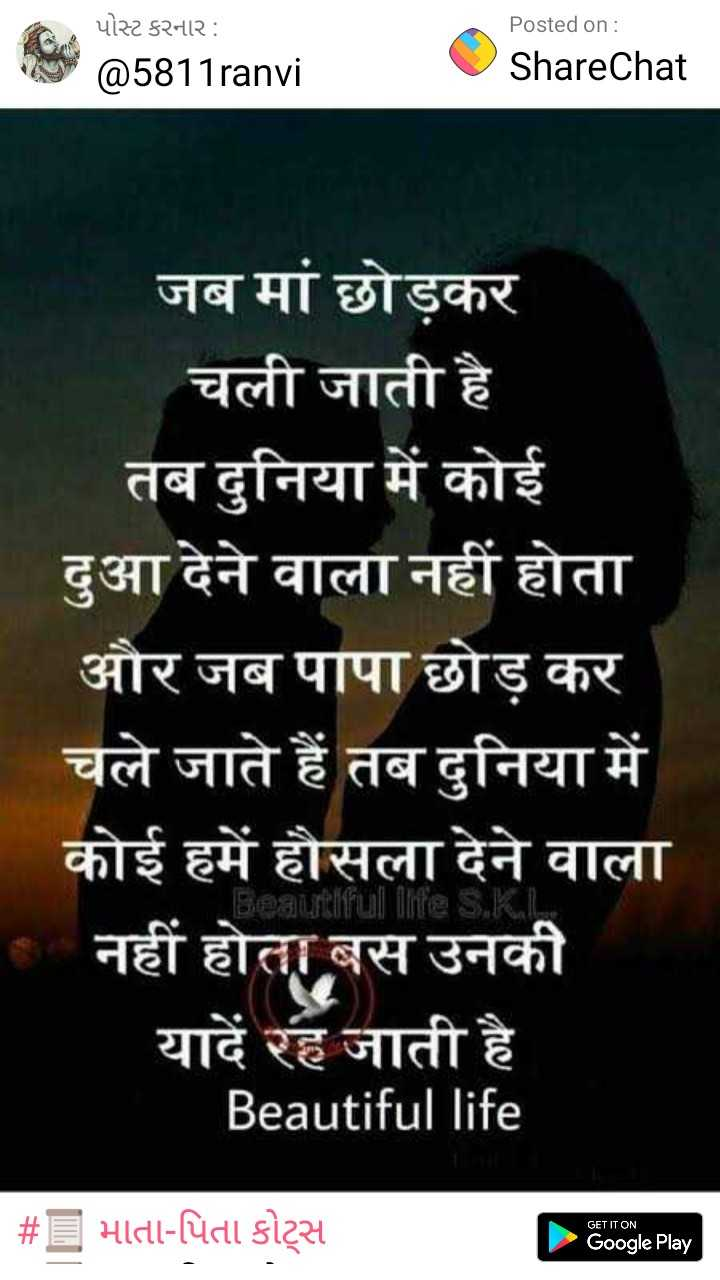 ✌️ આત્મવિશ્વાસ - Posted on : પોસ્ટ કરનાર : @ 5811ranvi ShareChat जब मां छोड़कर चली जाती है तब दुनिया में कोई दुआ देने वाला नहीं होता और जब पापा छोड़ कर चले जाते हैं तब दुनिया में कोई हमें हौसला देने वाला - नहीं होता बस उनकी यादें रह जाती है Beautiful life Beautiful life s . # = माता - पिता डोट्स GET IT ON Google Play - ShareChat