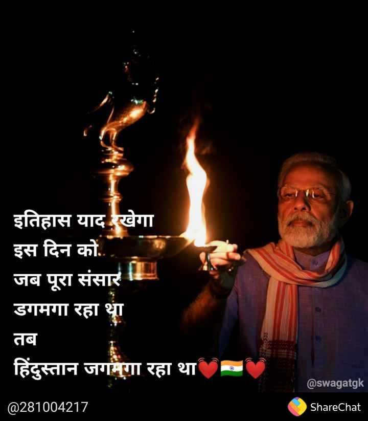 ✌️ આત્મવિશ્વાસ - इतिहास याद रखेगा इस दिन को . . . . जब पूरा संसार डगमगा रहा था तब हिंदुस्तान जगमगा रहा था । @ swagatgk   @ 281004217 ShareChat - ShareChat