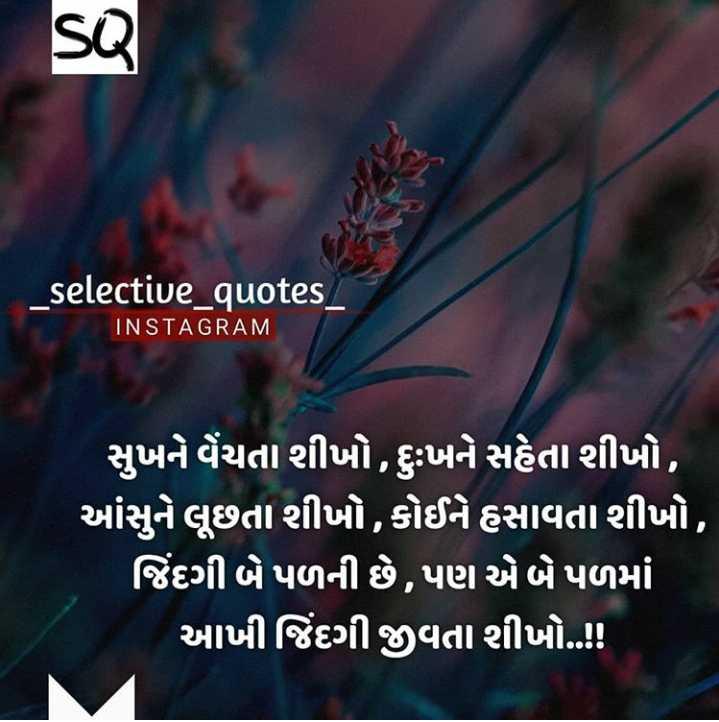 ✌️ આત્મવિશ્વાસ - _ selective _ quotes _ INSTAGRAM ' સુખને વેંચતા શીખો , દુઃખને સહેતા શીખો , ' આંસુને લૂછતા શીખો , કોઈને હસાવતા શીખો , ' જિંદગી બે પળની છે , પણ એ બે પળમાં આખી જિંદગી જીવતા શીખો . . ! - ShareChat