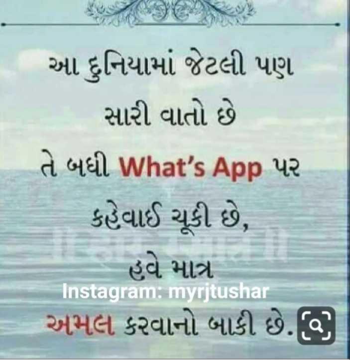✌️ આત્મવિશ્વાસ - આ દુનિયામાં જેટલી પણ સારી વાતો છે તે બધી What ' s App પર કહેવાઈ ચૂકી છે , હવે માત્ર Instagram : myrjtushar અમલ કરવાનો બાકી છે . વિ ) - ShareChat