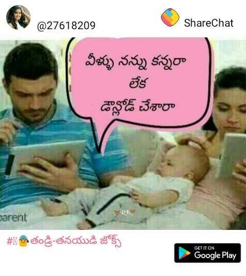 ✌️నేటి నా స్టేటస్ - @ 27618209 ShareChat వీళ్ళు నన్ను కన్నరా లేక డౌన్లోడ్ చేశారా parent | # తండ్రి - తనయుడి జోక్స్ GET IT ON Google Play - ShareChat