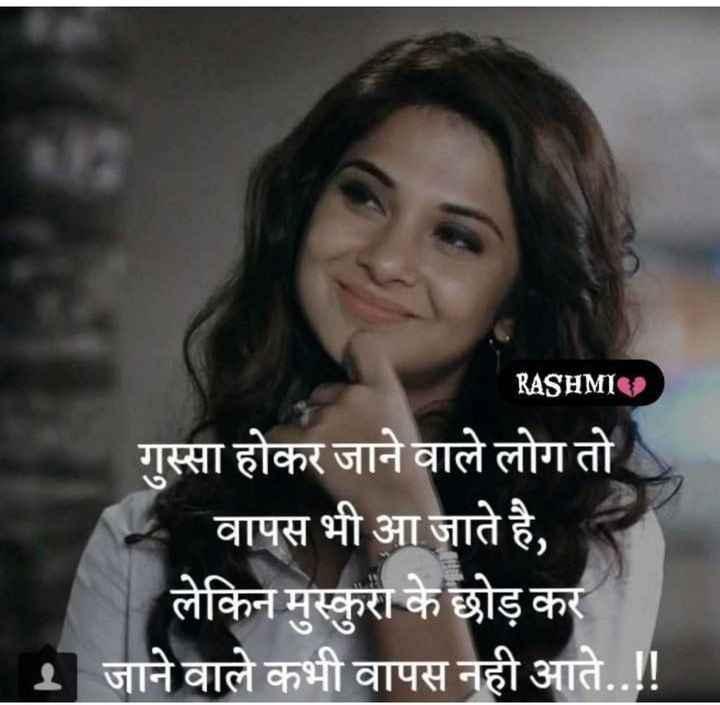 ✌it's my attitude😎 - RASHMI गुस्सा होकर जाने वाले लोग तो - वापस भी आ जाते है , लेकिन मुस्कुरा के छोड़ कर जाने वाले कभी वापस नही आते . . ! ! | - ShareChat