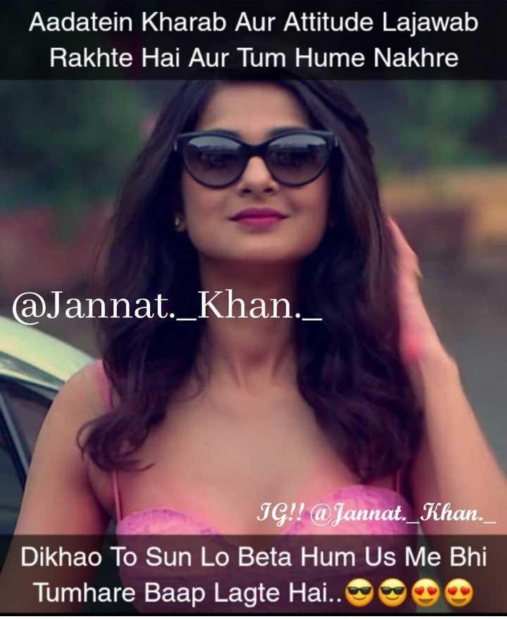 ✌it's my attitude😎 - Aadatein Kharab Aur Attitude Lajawab Rakhte Hai Aur Tum Hume Nakhre @ Jannat . _ Khan . _ IG ! ! @ Jannat . Khan . _ Dikhao To Sun Lo Beta Hum Us Me Bhi Tumhare Baap Lagte Hai . . - ShareChat