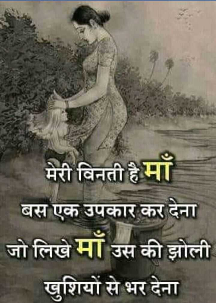 ✍ मदर्स डे शायरी और कविता - मेरी विनती है माँ बस एक उपकार कर देना जो लिखे माँ उस की झोली खुशियों से भर देना - ShareChat