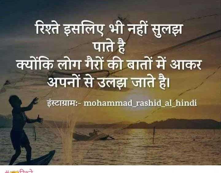 ✍ स्वरचित साहित्य - रिश्ते इसलिए भी नहीं सुलझ पाते है क्योंकि लोग गैरों की बातों में आकर अपनों से उलझ जाते है । SECTTH : - mohammad _ rashid al hindi A - ShareChat