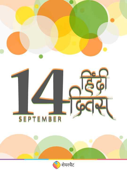 ✍ हिंदी दिवस - 14 SEPTEMBER शेयरचैट - ShareChat