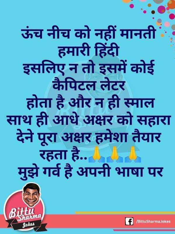 ✍ हिंदी दिवस - ऊंच नीच को नहीं मानती : हमारी हिंदी इसलिए न तो इसमें कोई कैपिटल लेटर होता है और न ही स्माल साथ ही आधे अक्षर को सहारा देने पूरा अक्षर हमेशा तैयार रहता है . . मुझे गर्व है अपनी भाषा पर Bittu Shaima Jokes f / BittuSharma Jokes - ShareChat
