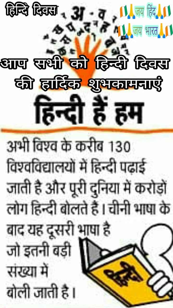 ✍ हिंदी दिवस - हिन्ति दिवस अ जय हिंद ! ! द जय भारत । । आप सभी को हिन्दी दिवस की हार्दिक शुभकामनाएं हिन्दी हैं हम अभी विश्व के करीब 130 विश्वविद्यालयों में हिन्दी पढ़ाई जाती है और पूरी दुनिया में करोड़ों लोग हिन्दी बोलते हैं । चीनी भाषा के बाद यह दूसरी भाषा है जो इतनी बड़ी संख्या में बोली जाती है । - ShareChat