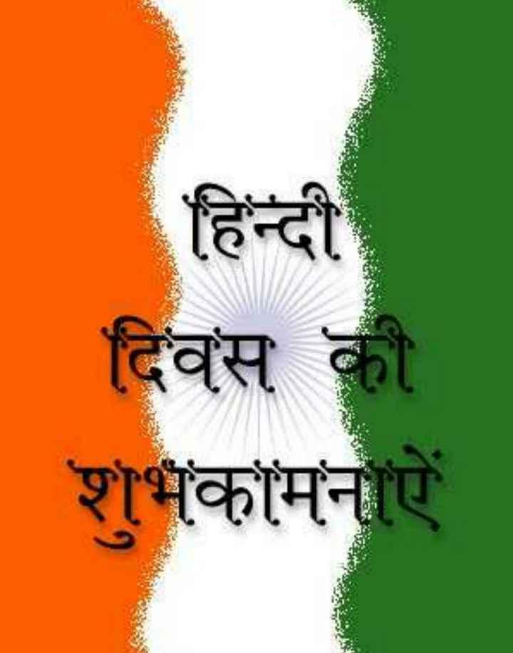 ✍ हिंदी दिवस - हिन्दी दिवस की शुभकामनाएं - ShareChat