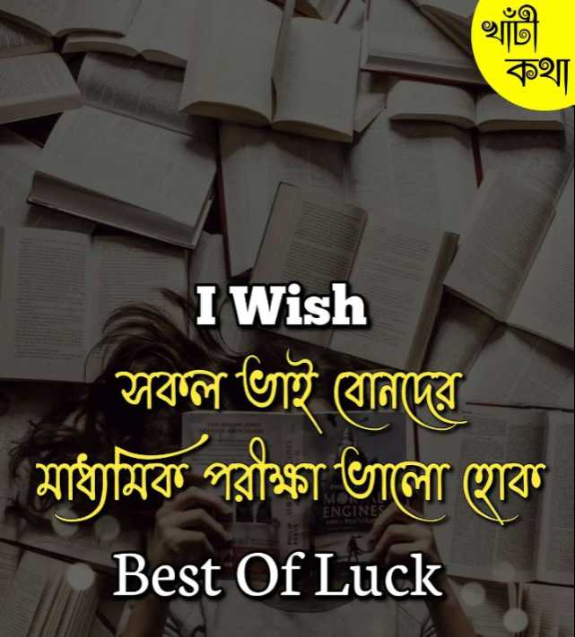 ✍মাধ্যমিক-উচ্চ মাধ্যমিক ✍ - I Wish সবল ভাই বােনদের মাধ্যমিক পরীক্ষা ভালাে হােক Best Of Luck ENGINES - ShareChat