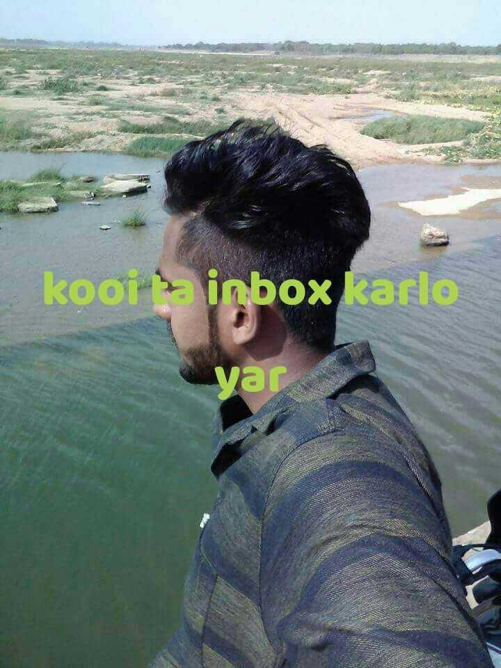 ✍ ਮੇਰੀ ਕਲਮ - kooi inbox karlo yar - ShareChat