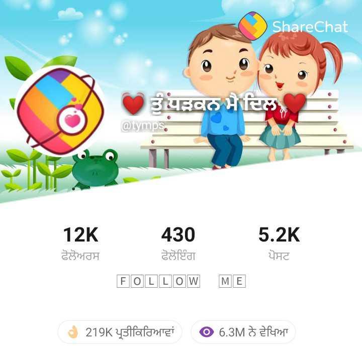 ✍ ਮੇਰੀ ਕਲਮ - ShareChat ( ਖੜਕਨ ਮੋਹਿ ; vmos 12K ਫੋਲੋਅਰਸ 4305 . 2K ਫੋਲੋਇੰਗ FOLLOW ME ਪੋਸਟ ਹੈ 219K ਪ੍ਰਤੀਕਿਰਿਆਵਾਂ ) ( 0 6 . 3M ਨੇ ਵੇਖਿਆ - ShareChat
