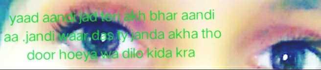 ✍ ਮੇਰੀ ਕਲਮ - yaad aangkat terakh bhar aandi aa jandi waardes iy janda akha tho door hoeyawa dilo kida kra - ShareChat