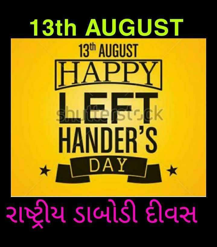 ✍ આંતરરાષ્ટ્રીય ડાબોડી દિવસ - 13th AUGUST 13th AUGUST HAPPY HANDER ' S LDAY * રાષ્ટ્રીય ડાબોડી દીવસ - ShareChat
