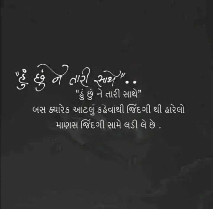 """✍ કવિતા -   હું છું ને તારી સાથે . . હું છું ને તારી સાથે """" ' બસ ક્યારેક આટલું કહેવાથી જિંદગી થી હારેલો માણસ જિંદગી સામે લડી લે છે . - ShareChat"""