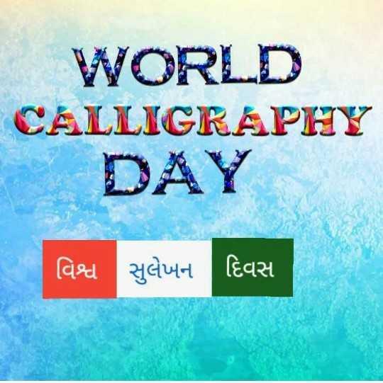 ✍ વિશ્વ સુલેખન દિવસ - WORLD CALLIGRAPHY DAY વિશ્વ સુલેખન | દિવસ - ShareChat