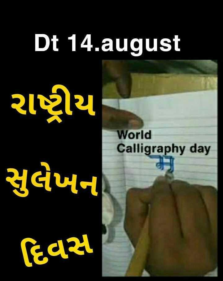 ✍ વિશ્વ સુલેખન દિવસ - Dt 14 . august રાષ્ટ્રીય World Calligraphy day સુલેખન દિવસ - ShareChat