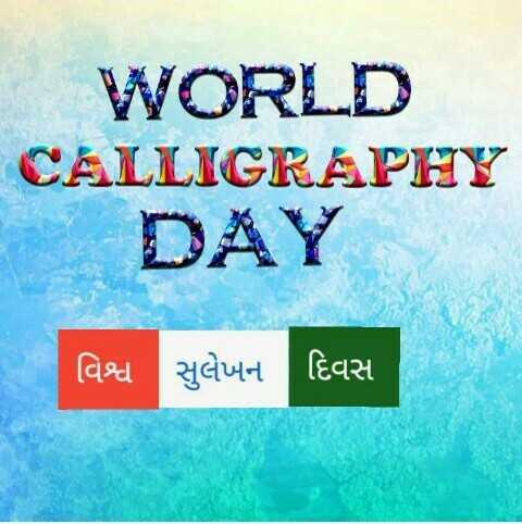 ✍ વિશ્વ સુલેખન દિવસ - WORLD CALLIGRAPHY વિશ્વ સુલેખન | દિવસ - ShareChat