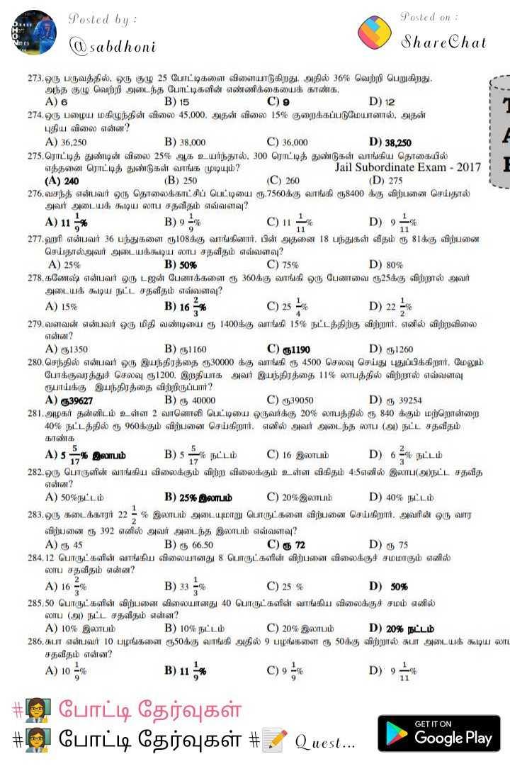 ✍ எக்ஸாம் குறிப்பு - 9osted by : @ sabdhoni Posted on : Share Chat B ) 9 % C ) 12 D ) 94 % 273 , ஒரு பருவத்தில் , ஒரு குழு 25 போட்டிகளை விளையாடுகிறது . அதில் 36 % வெற்றி பெறுகிறது , அந்த குழு வெற்றி அடைந்த போட்டிகளின் எண்ணிக்கையைக் காண்க , A ) 6 B ) 15 C ) 9 D ) 12 274 . ஒரு பழைய மகிழுந்தின் விலை 45 , 000 . அதன் விலை 15 % குறைக்கப்படுமேயானால் , அதன் புதிய விலை என்ன ? A ) 36 , 250 B ) 38 , 000 C ) 36 , 000 D ) 38 , 250 275 , ரொட்டித் துண்டின் விலை 25 % ஆக உயர்ந்தால் , 300 ரொட்டித் துண்டுகள் வாங்கிய தொகையில் எத்தனை ரொட்டித் துண்டுகள் வாங்க முடியும் ? Jail Subordinate Exam - 2017 ( A ) 240 ( B ) 25 ( 0 ) ( C ) 260 ( D ) 275 276 , வசந்த் என்பவர் ஒரு தொலைக்காட்சிப் பெட்டியை ரூ . 7560க்கு வாங்கி ரூ8400 க்கு விற்பனை செய்தால் அவர் அடையக் கூடிய லாப சதவீதம் எவ்வளவு ? A ) 11 % 277 . ஹரி என்பவர் 36 பந்துகளை ரூ108க்கு வாங்கினார் , பின் அதனை 18 பந்துகள் வீதம் ரூ 81க்கு விற்பனை செய்தால் அவர் அடையக்கூடிய லாப சதவீதம் எவ்வளவு ? A ) 25 % B ) 50 % C ) 75 % D ) 80 % 278 . கணேஷ் என்பவர் ஒரு டஜன் பேனாக்களை ரு 360க்கு வாங்கி ஒரு பேனாவை ரூ25க்கு விற்றால் அவர் அடையக் கூடிய நட்ட சதவீதம் எவ்வளவு ? A ) 15 % B ) 164 C ) 25 - D ) 22 2 % 279 . வளவன் என்பவர் ஒரு மிதி வண்டியை ரூ 1400க்கு வாங்கி 15 % நட்டத்திற்கு விற்றார் , எனில் விற்றவிலை என்ன ? A ) ரூ1350 B ) ரூ116 ) C ) ரூ1190 D ) ரூ1260 280 . செந்தில் என்பவர் ஒரு இயந்திரத்தை ரூ30000 க்கு வாங்கி ரூ 4500 செலவு செய்து புதுப்பிக்கிறார் , மேலும் போக்குவரத்துச் செலவு ரூ1200 , இறதியாக அவர் இயந்திரத்தை 11 % லாபத்தில் விற்றால் எவ்வளவு ரூபாய்க்கு இயந்திரத்தை விற்றிருப்பார் ? A ) ரூ39627 B ) ரூ 40000 C ) ரூ39050 D ) ரூ 39254 281 . அழகர் தன்னிடம் உள்ள 2 வானொலி பெட்டியை ஒருவர்க்கு 20 % லாபத்தில் ரூ 840 க்கும் மற்றொன்றை   40 % நட்டத்தில் ரூ 960க்கும் விற்பனை செய்கிறார் . எனில் அவர் அடைந்த லாப ( அ ) நட்ட சதவீதம் காண்க A ) 55 % இலாபம் B ) 55 % நட்டம் C ) 16 இலாபம் D ) 64 % நட்டம் 282 , ஒரு பொருளின் வாங்கிய விலைக்கும் விற்ற விலைக்கும் உள்ள விகிதம் 4 : 5எனில் இலாப ( அ ) நட்ட சதவீத என்ன ? A ) 50 % நட்டம் B ) 25 % இலாபம் C ) 20 % இலாபம் D ) 40 % நட்டம் 283 . ஒரு கடை