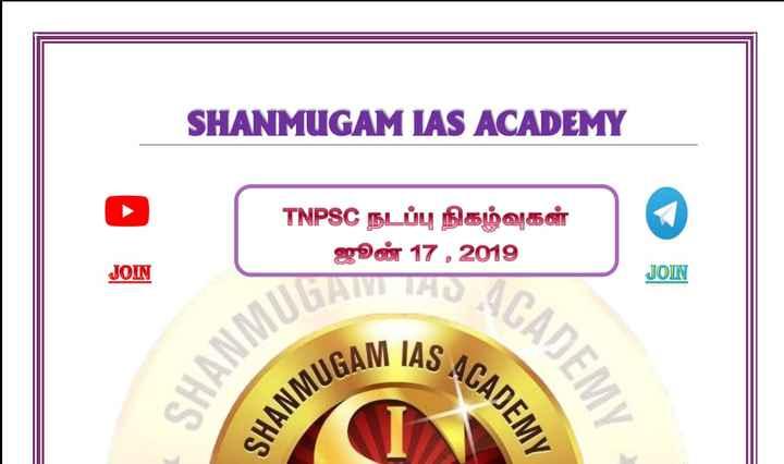 ✍ எக்ஸாம் குறிப்பு - SHANMUGAM LAS ACADEMY TNPSC BLŮy Beyonjokoir Bocor 17 , 2019 JOIN JOIN ( CADEMY GAM IAS a CHANMON SHANMUGA ACADEMY - ShareChat