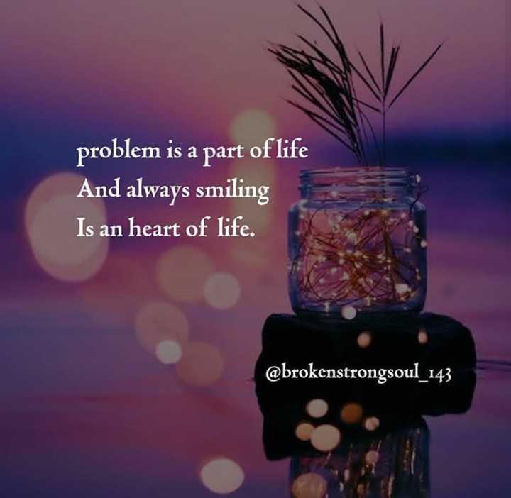 ✍ என் கவிதைகள் - problem is a part of life And always smiling Is an heart of life . @ brokenstrongsoul _ 143 - ShareChat
