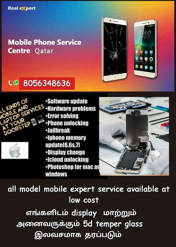 ✍ டிஜிட்டல் கலை - Real expert Mobile Phone Service Centre Qatar CO 8056348636 LL KINDS OF MOBILE AND LAPTOP SERVICES . . AT YOUR DOORSTEP 3 •Software update VICES •Hardware problems •Error solving •Phone unlocking • Jailbreak • Iphone memory update ( 6 , 68 , 7 ) • Display change •Icloud unlocking •Photoshop for mac ar windows all model mobile expert service available at low cost 6T1518f tu display L OJ . 3160766GG . 5d temper glass இலவசமாக தரப்படும் - ShareChat