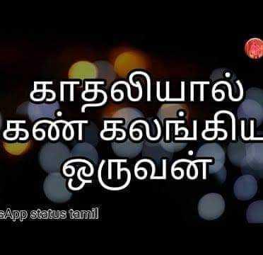 ✍ நான் உருவாக்கியது - ' காதலியால் கண் கலங்கிய ' ஒருவன் sApp status tamil - ShareChat