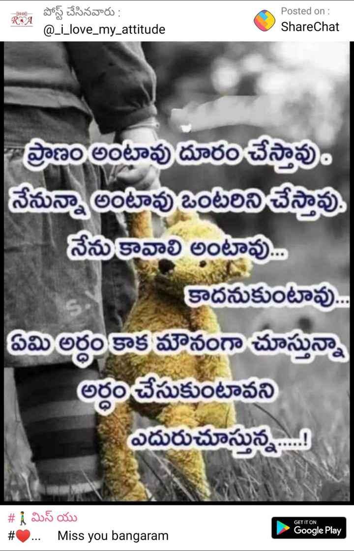💕✍🏼  ప్రేమ కవితలు/కోట్స్ - - - ROA పోస్ట్ చేసినవారు : @ _ i _ love _ my _ attitude Posted on : ShareChat - ప్రాణం అంటావు దూరం చేస్తావు . నేనున్నా అంటావు ఒంటరిని చేస్తావు . నేను కావాలి అంటావు . . . కాదనుకుంటావు . . . ఏమి అర్ధం కాక మౌనంగా చూస్తున్నా అర్ధం చేసుకుంటావని ఎదురుచూస్తున్న . . . . . # , మిస్ యు # V . . . Miss you bangaram GET IT ON Google Play Google Play - ShareChat