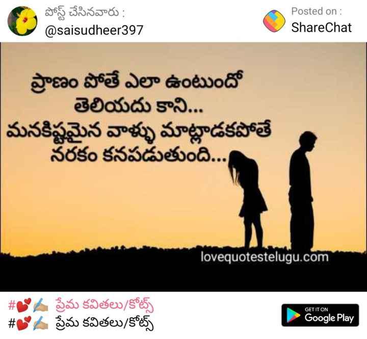 💕✍🏼  ప్రేమ కవితలు/కోట్స్ - పోస్ట్ చేసినవారు : @ saisudheer397 Posted on : ShareChat ప్రాణం పోతే ఎలా ఉంటుందో తెలియదు కాని . . . మనకిష్టమైన వాళ్ళు మాట్లాడకపోతే నరకం కనపడుతుంది . . . ' lovequotestelugu . com GET IT ON # ప్రేమ కవితలు / కోట్స్ # 06 ప్రేమ కవితలు / కోట్స్ Google Play - ShareChat