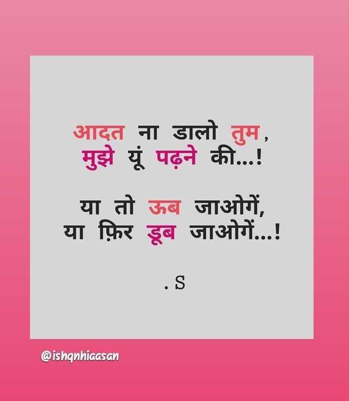 ✍️अल्फ़ाज़✍️ - आदत ना डालो तुम , मुझे यूं पढ़ने की . . . ! या तो ऊब जाओगें , या फ़िर डूब जाओगें . . . ! . S @ ishanhiaasan - ShareChat