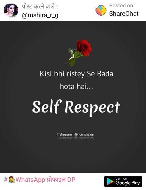 ✍️अल्फ़ाज़✍️ - पोस्ट करने वाले : @ mahira _ r _ g Posted on : ShareChat Kisi bhi ristey Se Bada hota hai . . . Self Respect Instagram : @ humshayar 1290 Suun 2099 # WhatsApp Ghia DP GET IT ON Google Play - ShareChat