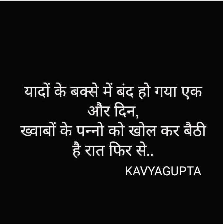 ✍️अल्फ़ाज़✍️ - यादों के बक्से में बंद हो गया एक | और दिन , ख्वाबों के पन्नो को खोल कर बैठी है रात फिर से . . KAVYAGUPTA - ShareChat