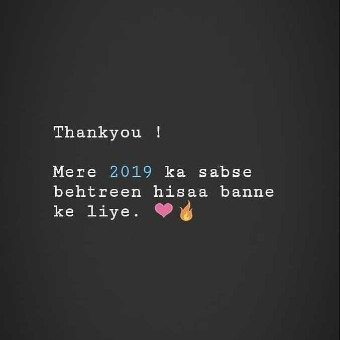 ✍️अल्फ़ाज़✍️ - Thankyou ! Mere 2019 ka sabse behtreen hisaa banne ke liye . U - ShareChat