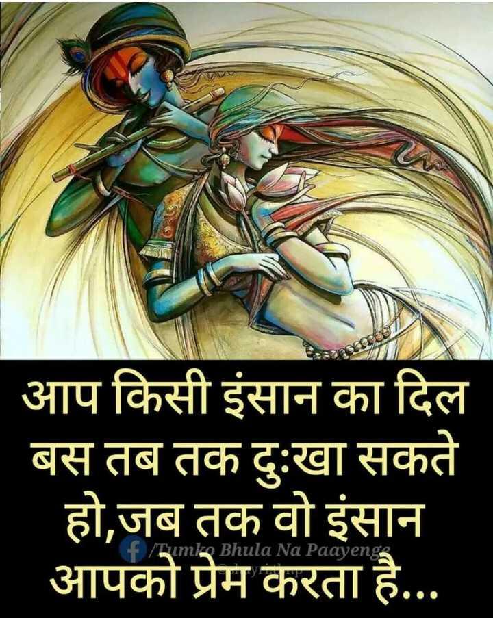 ✍️अल्फ़ाज़✍️ - आप किसी इंसान का दिल बस तब तक दुःखा सकते हो , जब तक वो इंसान आपको प्रेम करता है . . . Imko Bhula Na Paayengs - ShareChat
