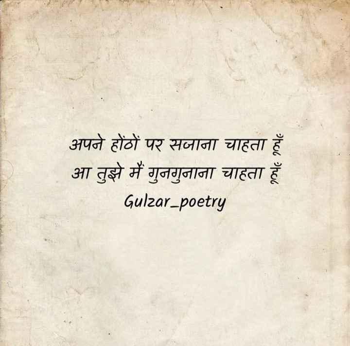 ✍️अल्फ़ाज़✍️ - अपने होंठों पर सजाना चाहता हूँ आ तुझे में गुनगुनाना चाहता हूँ Gulzar _ poetry - ShareChat