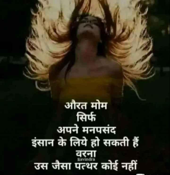 ✍️अल्फ़ाज़✍️ - औरत मोम सिर्फ अपने मनपसंद इंसान के लिये हो सकती हैं वरना उस जैसा पत्थर कोई नहीं Ravindra - ShareChat