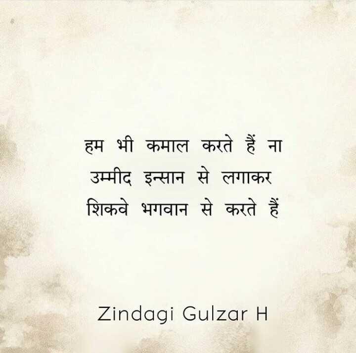 ✍️अल्फ़ाज़✍️ - हम भी कमाल करते हैं ना उम्मीद इन्सान से लगाकर शिकवे भगवान से करते हैं Zindagi Gulzar H - ShareChat