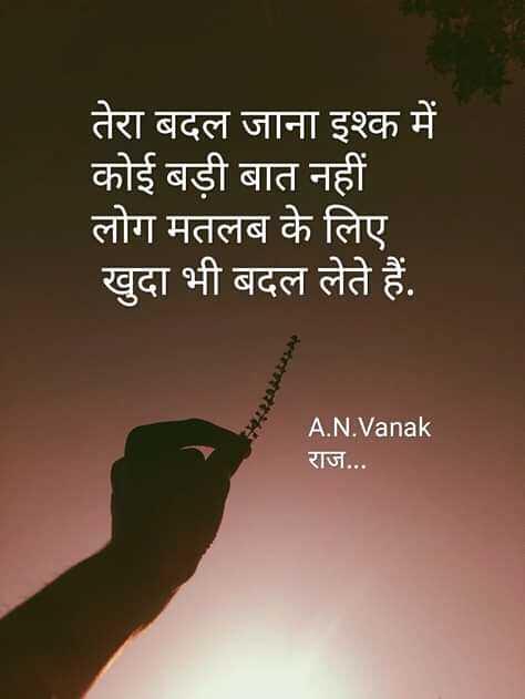 ✍️अल्फ़ाज़✍️ - तेरा बदल जाना इश्क में कोई बड़ी बात नहीं लोग मतलब के लिए खुदा भी बदल लेते हैं . A . N . Vanak राज . . . - ShareChat
