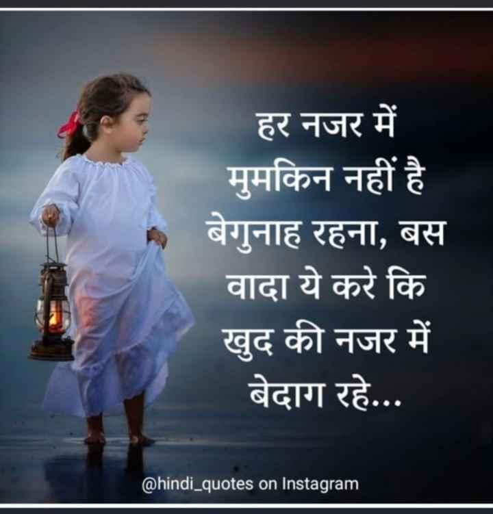 ✍️अल्फ़ाज़✍️ - हर नजर में मुमकिन नहीं है बेगुनाह रहना , बस वादा ये करे कि खुद की नजर में बेदाग रहे . . . @ hindi _ quotes on Instagram - ShareChat