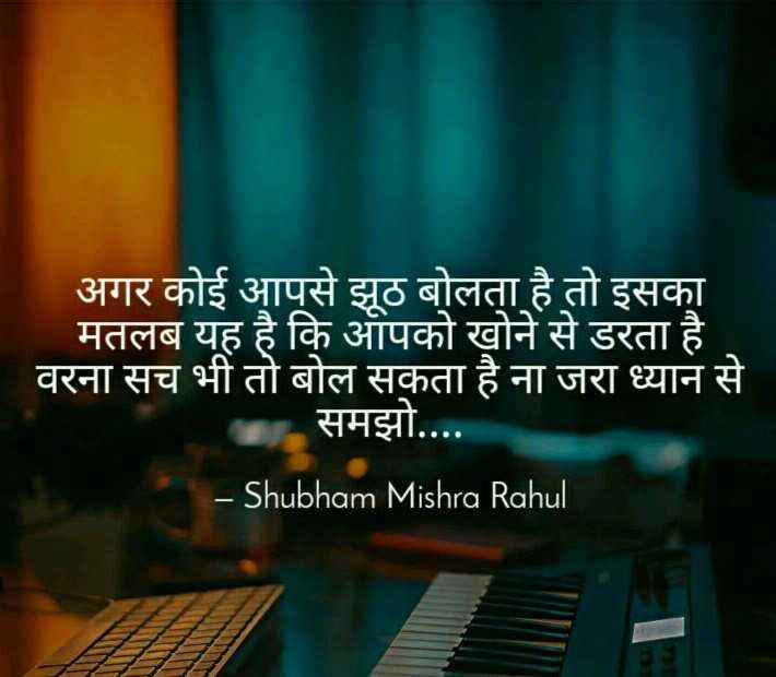 ✍️अल्फ़ाज़✍️ - अगर कोई आपसे झूठ बोलता है तो इसका मतलब यह है कि आपको खोने से डरता है । वरना सच भी तो बोल सकता है ना जरा ध्यान से - समझो . . . . – Shubham Mishra Rahul - ShareChat