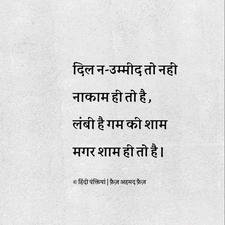 ✍️अल्फ़ाज़✍️ - दिल न - उम्मीद तो नही नाकाम ही तो है , लंबी है गम की शाम मगर शाम ही तो है । © हिंदी पंक्तियां | फ़ैज़ अहमद फ़ैज़ - ShareChat
