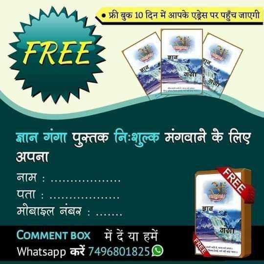 ✍️अल्फ़ाज़✍️ - • फ्री बुक 10 दिन में आपके एड्रेस पर पहुँच जाएगी । FREE गा । ज्ञान गंगा पुक्तक निःशुल्क मंगवाने के लिए अपना नाम : पता : मोबाइल नंबर : . . . . . . ' COMMENT BOX में दें या हमें ' Whatsapp करें 7496801825 ) FREE SUG गंगा - ShareChat